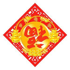 die besten 25 chinesisches neujahr ideen auf pinterest chinesisches neujahr chinesisches. Black Bedroom Furniture Sets. Home Design Ideas