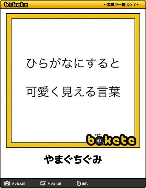 やまぐちぐみ - へのボケ[25506600] - ボケて(bokete)