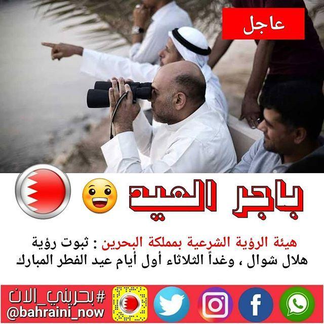 هيئة الرؤية الشرعية بمملكة البحرين ثبوت رؤية هلال شوال وغدا الثلاثاء أول أيام عيد الفطر المبارك وكل عام وانتم بخير Baseball Cards Sports Baseball