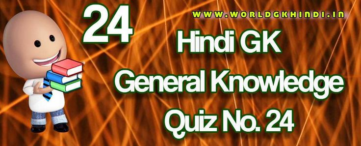Hindi GK Quiz 24 - http://www.worldgkhindi.in/g/hindi-gk-quiz-24/
