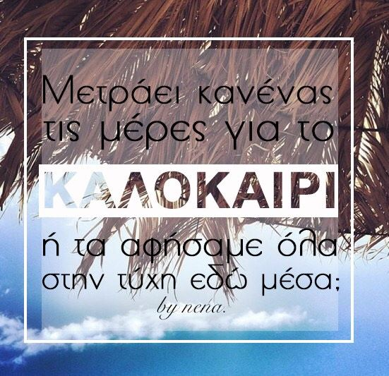 Summer we are waiting for you ... summer 2017, greek quote