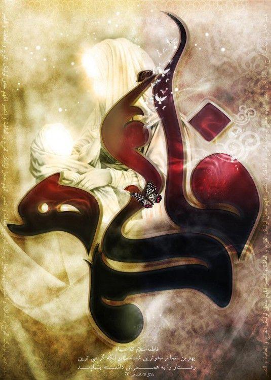 #fatima #fatima_zahra #fatima_bint_muhammad #islam #shia