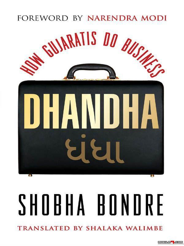 62 best direct sales library books images on pinterest book lists dhandha how gujratis do business bondre shobha tap to see more great collections fandeluxe Image collections