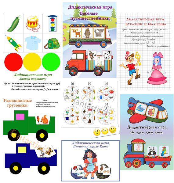 Дидактические игры для детей по дифференциации и автоматизации звуков в словах