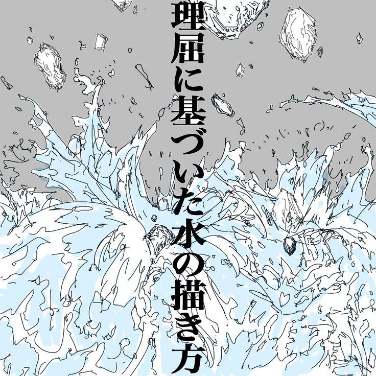 水の描き方講座1 - ニコニコ静画 (イラスト)