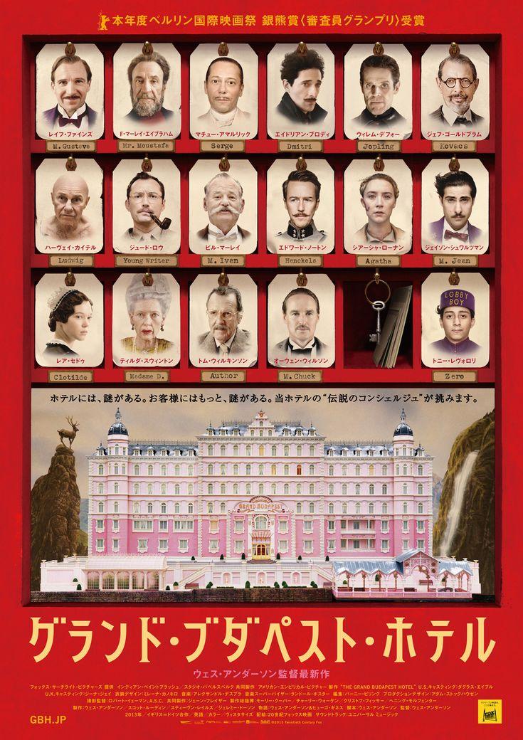 『ダージリン急行』などのウェス・アンダーソン監督が、格式高い高級ホテルを取り仕切るコンシェルジュと、彼を慕うベルボーイが繰り広げる冒険を描いた群像ミステリー。常連客をめぐる殺人事件と遺産争いに巻き込まれた二人が、ホテルの威信のためにヨーロッパ中を駆け巡り事件解明に奔走する。 #グランドブダペストホテル #TheGrandBudapestHotel