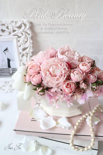 Pink Beauty  アーティフィシャルフラワーの作品です。  ピンクのピオニーとミニローズで可愛らしく  優しい雰囲気に仕上げました。  脇に添えたボリュームあるグログランリボンが  上品さを際立たせます。  絶妙な色合いに・・・  癒されます♪『JourFin 』ジュール・フィン 兵庫県 芦屋プリザープドフラワー・アーティフィシャルフラワー教室&ショップ