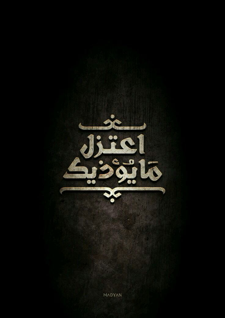 اعتزل ما يؤذيك Funny Arabic Quotes Islamic Quotes Arabic Quotes