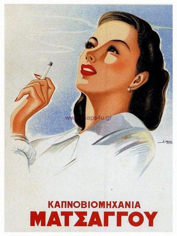 ΜΑΤΣΑΓΓΟΥ καπνοβιομηχανία