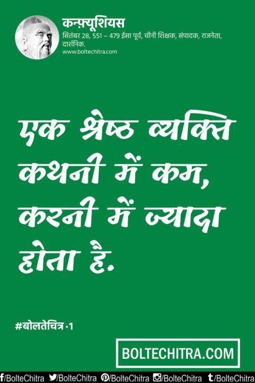 Confucius Quotes in Hindi Language