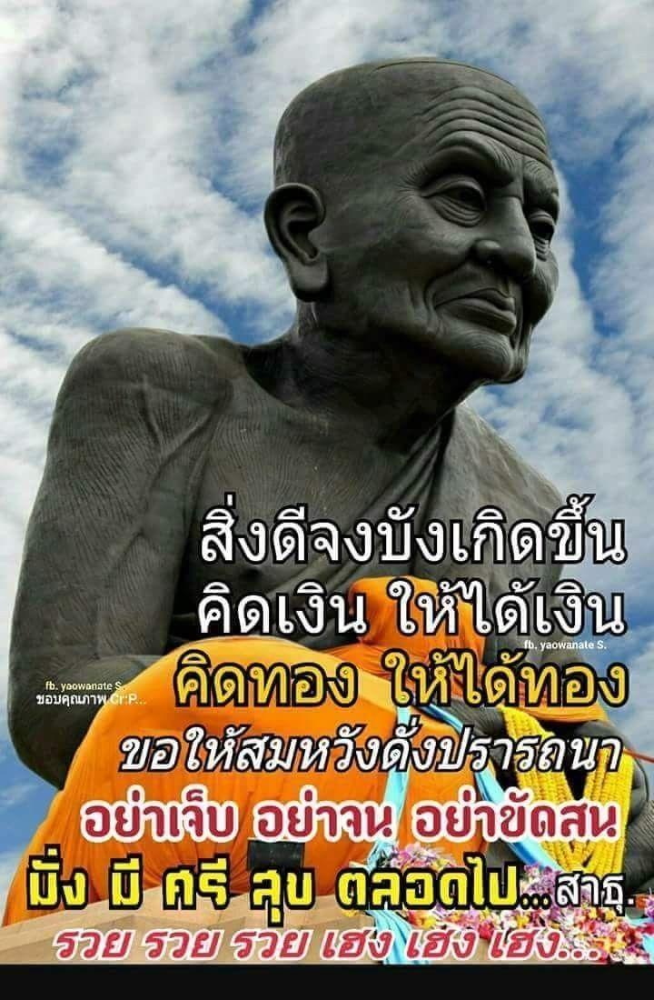 ป กพ นโดย Ramchai Chuenbumrung ใน ว นพระ คำอวยพร คำคมต ดตลก คำคมการใช ช ว ต คำคม