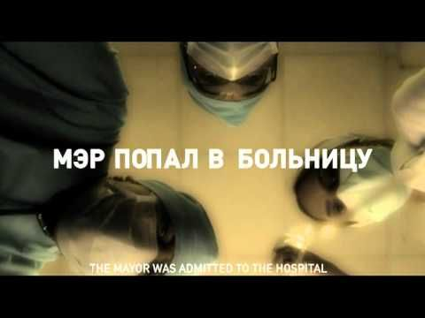 ▶ Vesti hospital Rus-Eng - YouTube