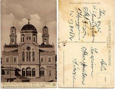 CANDIA CRETE 1904. The cathedral church of Crete ST.Minas (postcard cover)