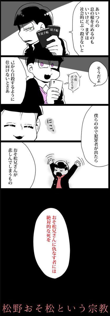 【漫画】まつのおそまつは神である(6つ子サイド)