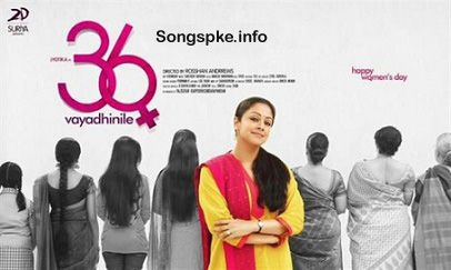 36 Vayadhinile Movie, 36 Vayadhinile Movie Mp3, 36 Vayadhinile Mp3 Download, 36 Vayadhinile Movie Songs,36 Vayadhinile Songs,36 Vayadhinile Movie Songs Download, 36 Vayadhinile 2015 Tamil Movie, 36...