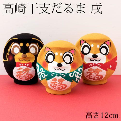 高崎だるま 2018年干支だるま 戌 犬だるま3個セット 群馬県指定ふるさと伝統工芸品 Takasaki daruma, Japanese zodiac, Gunmaken traditional craft
