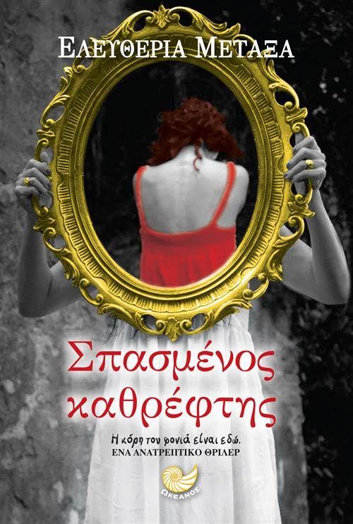 """βιβλία ... κόκκοι ονείρων...: """" Η κόρη του φονιά είναι εδώ. Εγώ είμαι ο πρώτος.Θ..."""