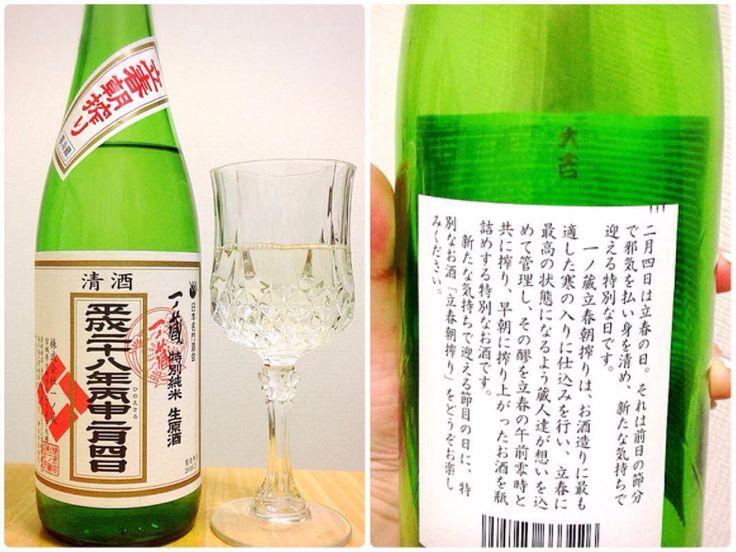 お疲れ様です . #一ノ蔵 #立春朝搾り 1ヶ月出会わなくてやっと飲んだ2日後にプレゼントで頂きました笑 . 保存方法が違うのかこの前飲んだものより香りもお味も甘め . そして ラベルの裏に大吉 . こういうの嬉しい . #日本酒 by rei_96