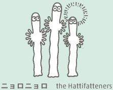 ニョロニョロ the Hattifatteners