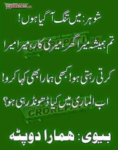Urdu Latifay: Husband Wife Jokes in urdu 2014, Mian Bivi Latifay...