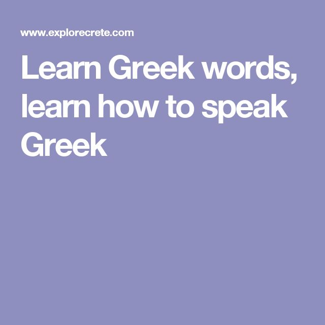 learn how to speak ancient greek