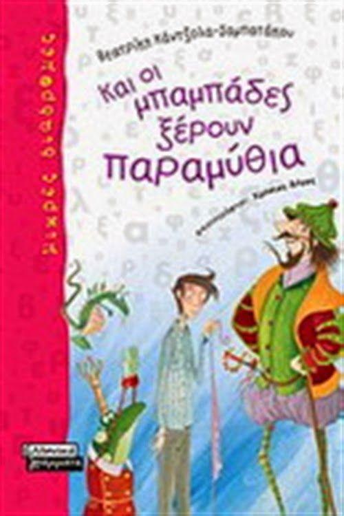ΠΑΙΔΙΚΑ ΧΑΜΟΓΕΛΑ....: Βιβλία με θέμα τον μπαμπά!!!!