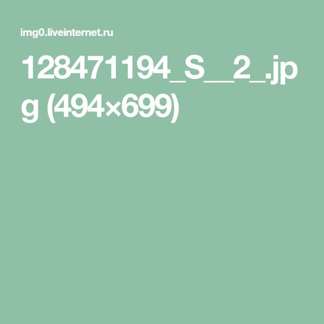 128471194_S__2_.jpg (494×699)