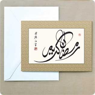 Haji Noor Deen #Ramadan Cards - SilverEnvelope.com: Islamic #Party & Stationery