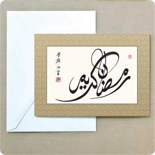 Haji Noor Deen #Ramadan Cards - SilverEnvelope.com: Islamic #Party & Stationery