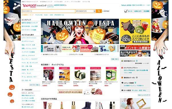 Yahoo!ショッピング---Tポイントが貯まる!使える!ネット通販