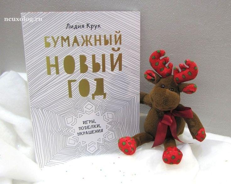 Книга Бумажный Новый год - настоящий праздничный помощник для вас и ваших детей в изготовлении новогодних поделок из бумаги, понадобятся только клей и ножницы