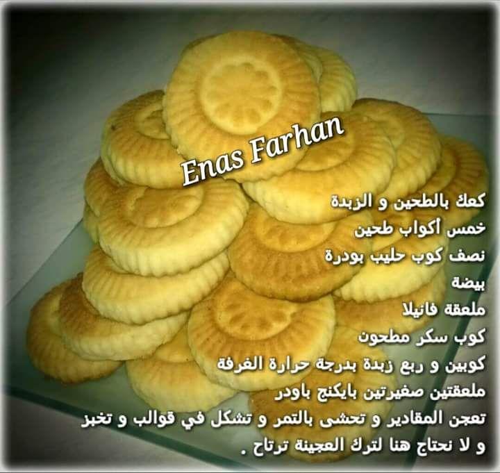 Pin By Farah On وصفات ﺳﻬﻠﺔ Food Cheese Cookies