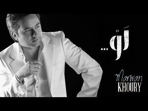 Marwan Khoury - Law Fiyi (Official Audio) - (مروان خوري - لو فيي(النسخة الأصلية - YouTube