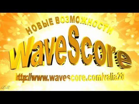 #WaveScore Zenduja 1.0.   Десять способов набрать баллы и заработать без...