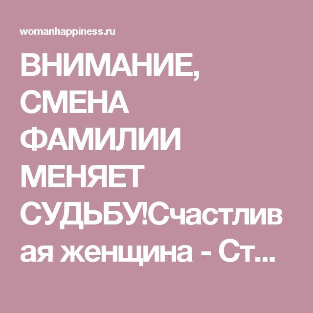 ВНИМАНИЕ, СМЕНА ФАМИЛИИ МЕНЯЕТ СУДЬБУ!Счастливая женщина - Страница 2