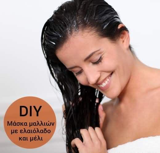 Όλες μας, δυστυχώς, ταλαιπωρούμε τα μαλλιά μας με προϊόντα styling και ιδιαίτερα με τη θερμότητα του σεσουάρ. Η σπιτική μάσκα μαλλιών με αυγό, ελαιόλαδο και μέλι τονώνει την τρίχα, δίνοντας παράλληλα φυσική λάμψη και απαλότητα. Όταν επαναλαμβάνεται συχνά στο