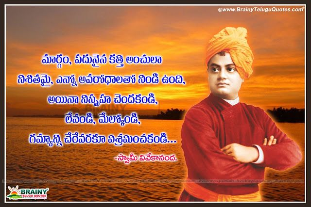 Top-telugu-inspirational-quotes-by-swamy-Vivekananda-telugu-swami