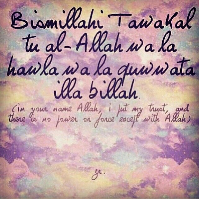 Tawakal - trust in Allah, after efforts are made