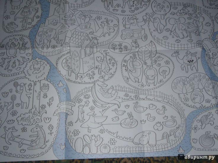 Иллюстрация 6 из 45 для Весёлый зоопарк. Раскраска-плакат | Лабиринт - книги. Источник: солнечная поганка