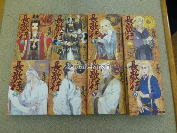 Choukakou / Song of the Long March vol.1-8 Comic Set Xia Da Japanese Manga C207