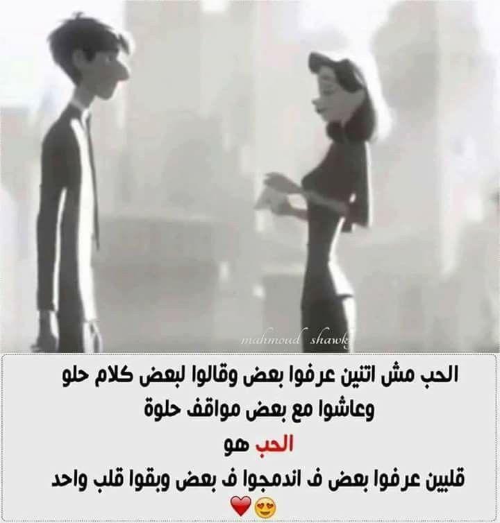 هيما أحلي عمر Soulmate Love Quotes My Love