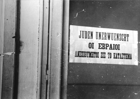 """Saloniki, Greece, May 1941, A sign on a window which reads: """"Jews not wanted""""."""