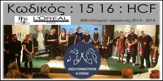 Το Σωματείο Ν. Ευβοίας διοργάνωσε το 1ο forum Κομμωτικής στο Ξενοδοχείο LUCY 15 Νοεμβρίου 2015.