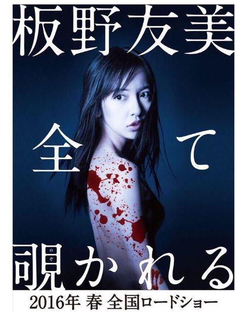 [写真] 板野友美がホラー映画で初主演。血まみれのポスターにファンも葛藤「観たいけど怖い」(TechinsightJapan)