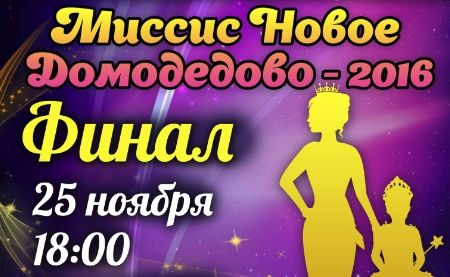 В Домодедово пройдет конкурс красоты для мам - Сайт города Домодедово