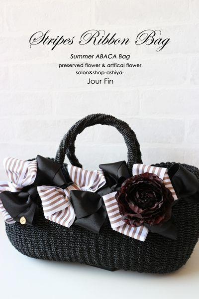 『Stripes Ribbon Bag L』-ストライプリボンカゴバッグ Lサイズ- | JourFin(ジュール・フィン)芦屋/西宮/神戸プリザーブドフラワー、アーティフィシャルフラワー、パリジェンヌチャームsalon&shop
