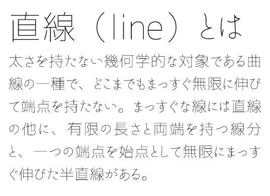 なごみ極細ゴシック - LINE FONT