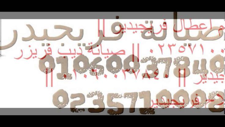 عنوان شركة توكيل فريجيدير    01154008110 ثلاجة  0235682820    صيانة فوري...