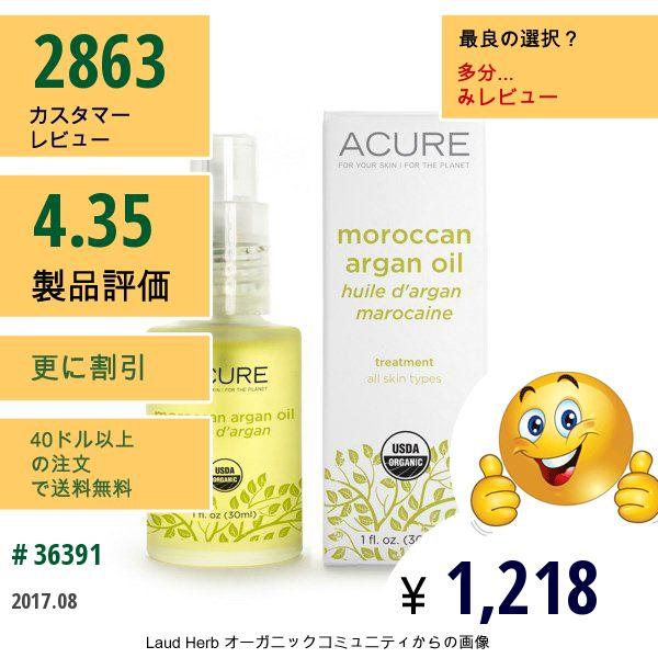 Acure Organics #AcureOrganics #肌の健康 #アルガンオイル #Beauty #フェイシャルケア