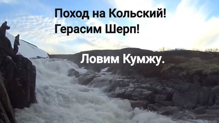 Рыбалка на Кольском! Fishing in Russia! Ловим кумжу! (часть 4) Мы на других ресурсах:  https://twitter.com/sherpru,  https://vk.com/sherpru,  https://ok.ru/sherp,  https://plus.google.com/communities/107254632300981136609,  https://www.instagram.com/sherpru,  http://sherpru.livejournal.com,  http://sherprussia.tumblr.com